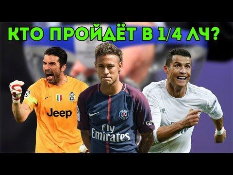Кто пройдёт в четвертьфинал лиги чемпионов?
