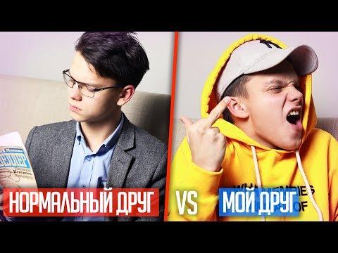 НОРМАЛЬНЫЙ ДРУГ vs МОЙ ДРУГ