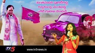 KCR Birthday Video Song 2019   Singer Madhu Priya   TRS MLC Shambipur Raj