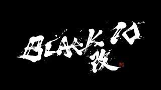 劇団TEAM-ODAC第24回本公演『BLACK10・改』トレーラー動画