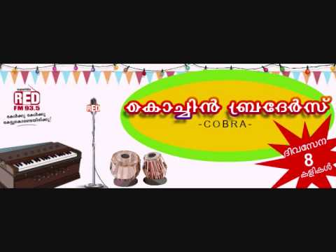 Chumbana Samaram | Cochin Brothers