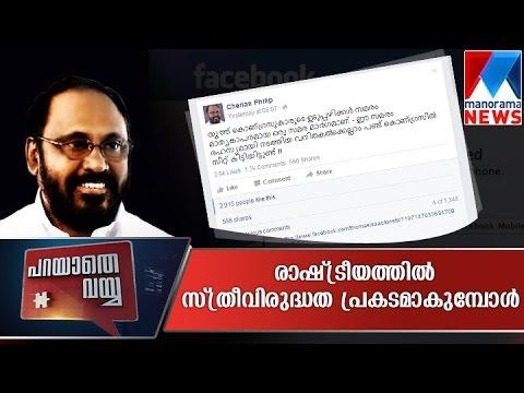 Debate raged over Cherian's controversial Facebook post | Manorama News | Parayathe Vayya