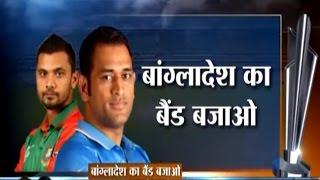 India vs Bangladesh, T20 World Cup 2016: Can Bangladesh Upset Team India?