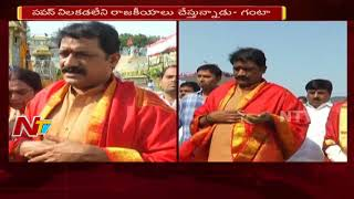 AP Minister Ganta Srinivasa Rao and Narayana Visit Tirumala With His Family