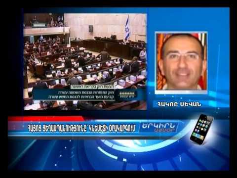 Կնեսեթի խոսնակը Իսրայելի կառավարությանը կոչ է արել ճանաչել Հայոց ցեղասպանությունը