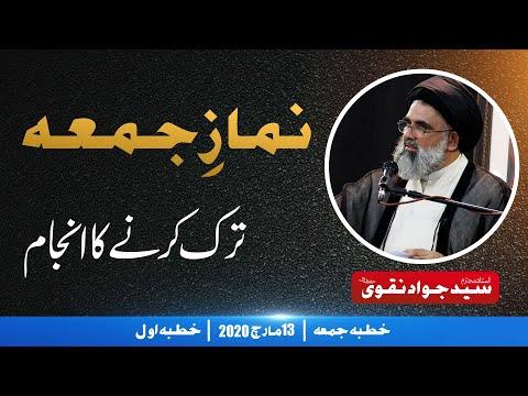 Namaz e Juma Tark karnay ka Anjaam | Ustad e Mohtaram Syed Jawad Naqvi