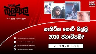 Neth Fm Balumgala | 2019-09-26