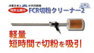 FCR切粉クリーナー2