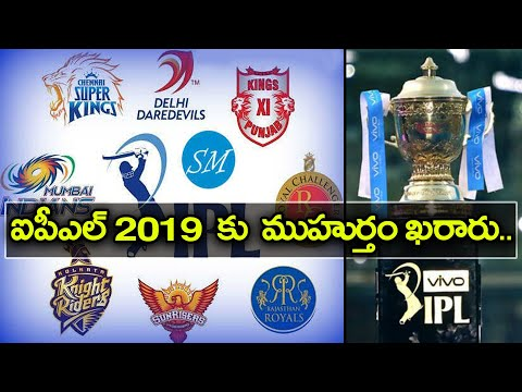 IPl 2019 Is Going To Be In India & Begins Before Elections | Oneindia Telugu
