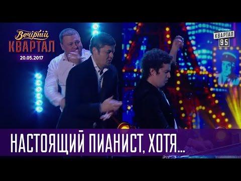 Настоящий пианист хотя мог бы стать щипачем - Дмитрий Шуров | Новый Квартал 95 в Турции