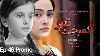 Kambakht Tanno Episode 46 Promo  Mon Thu at 7:00pm on A Plus TV