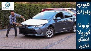 """مواصفات وتقييم تويوتا كورولا 2019 """"مميزات وعيوب""""– Specs and review Toyota Corolla"""