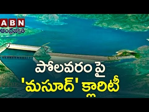 Masood Committee Gives Positive Report On Polavaram Project | ABN Telugu
