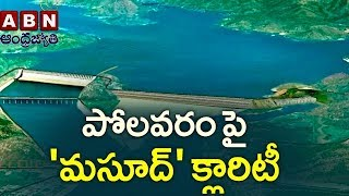 Masood Committee Gives Positive report on polavaram project
