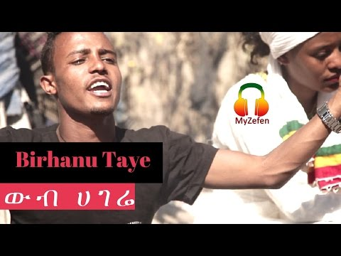 Birhanu Taye & Eyerus - Wub Hagere - NEW Ethiopian Music Video 2016