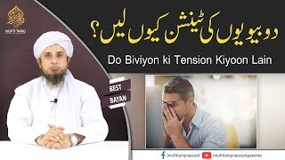 Best Bayan | Do Biviyon ki Tension Kiyoon Lain | Mufti Tariq Masood