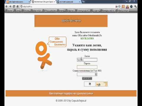 Как сделать фейк для одноклассников - Meduzaka.ru