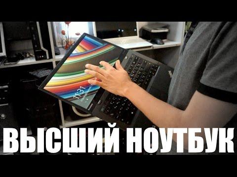 НОУТБУК ЗА 100000 РУБЛЕЙ - LENOVO THINKPAD CARBON X1 !!!