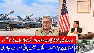 New Developments on the Way as Pakistani Leadership Imran Khan & Qamar Bajwa on America Visit