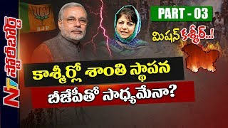 Is PM Narendra Modi Strategy Brings Peace in Kashmir? | Story Board Part 03 | NTV