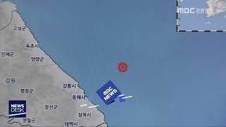 투/동해시, 해역 진앙지 발표 개선 요구