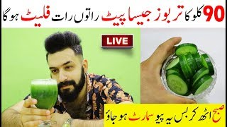 How To Lose Belly Fat In 3 Days Super Fast || Quickly Reduce Belly Fat || Stomach Fat Reduce Drink