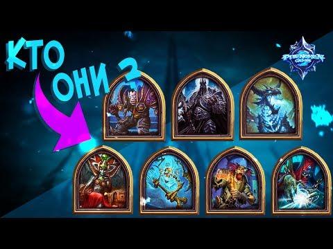 Hearthstone Рыцари Ледяного Трона - История боссов ❄
