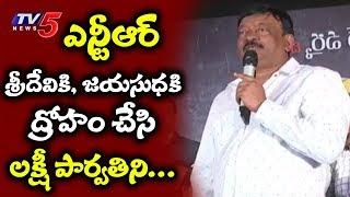 Ram Gopal Varma Controversial Comments About NTR | Lakshmi's Ntr Movie