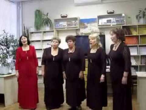 Вокальный ансамбль «Адажио» в библиотеке № 213 ЦБС ЮВАО