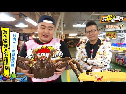 台綜-食尚玩家-20181102-秋季肥美海鮮X入冬名店鍋物