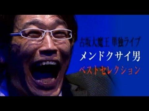 古坂大魔王の画像 p1_14