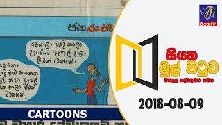 News Paper Cartoons | Siyatha Mul Pituwa with Bandula Padmakumara | 2018 - 08 - 09