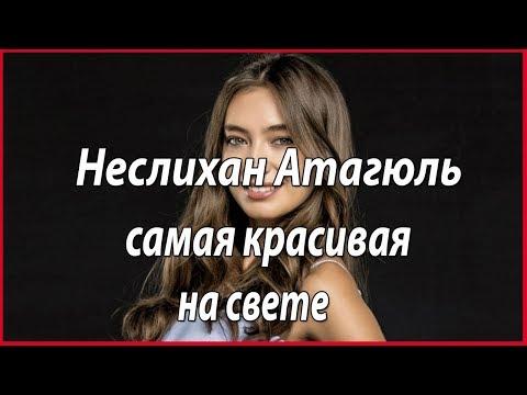 Неслихан Атагюль самая красивая в мире #звезды турецкого кино
