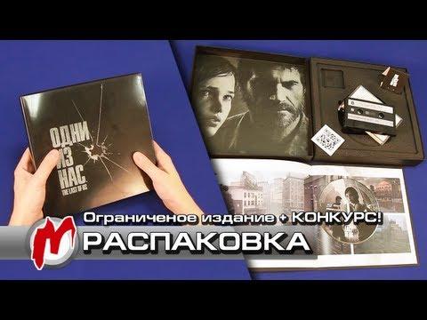 КОНКУРС!!! ❐ Одни из нас (The Last of Us) — Распаковка: Ограниченное издание!
