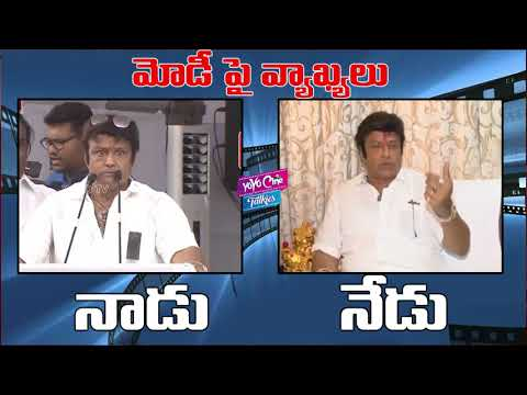Balayya Comments Then And Now | Balakrishna Comments On PM Modi | YOYO Cine Talkies