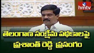 TRS MLA Vemula Prashanth Reddy Speech On Telangana Development In Telangana Assembly 2019 | hmtv