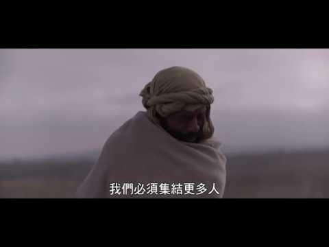 【抹大拉的馬利亞】精彩片段 : 奇維托艾吉佛篇 - 3月23日 愛與救贖