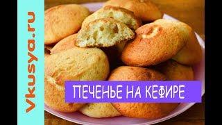 Мягкое печенье на кефире рецепт видео