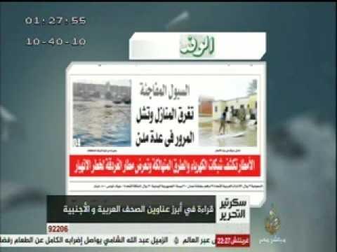 سكرتير التحرير .. أبرز ما تناولته الصحف العربية