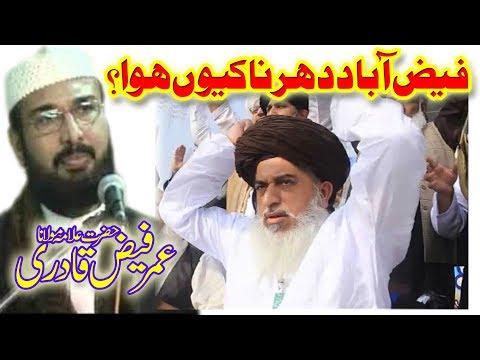 Allama Umar Faiz Qadri Latest Bayan by Allama khadim Hussain Rizvi at Faizabad dharna 2018 thumbnail