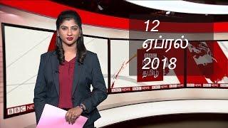 BBC Tamil TV News Bulletin 12/04/18 பிபிசி தமிழ் தொலைக்காட்சி செய்தியறிக்கை 12/04/18