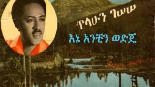 Tilahun Gessesse - Ene Anchin Wodje እኔ አንቺን ወድጄ  (Amharic)