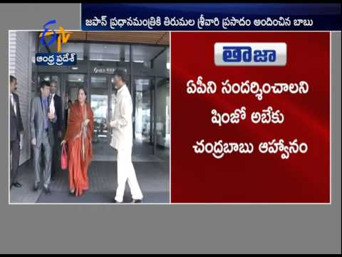 AP CM Chandrababu Meets & Greets Japan PM Shinzo Abe