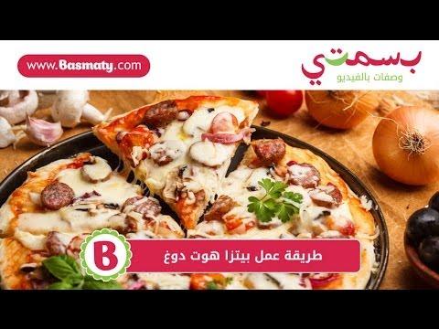 طريقة عمل بيتزا هوت دوغ : وصفة من بسمتي - www-basmaty.com thumbnail