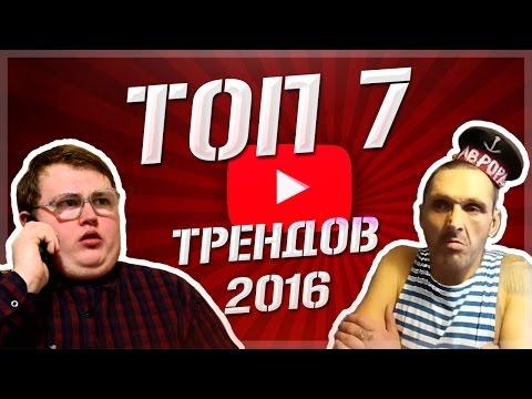 ТОП 7 ТРЕНДОВ ЮТУБА 2016