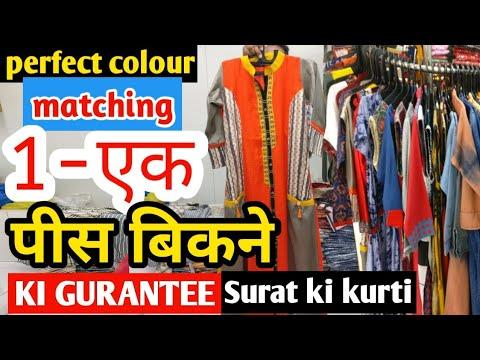 800 वाली कुर्ती 300 में ख़रीदे सूरत से। SALE ONLINE, Start Kurti Business, RYON kurti,urban hill