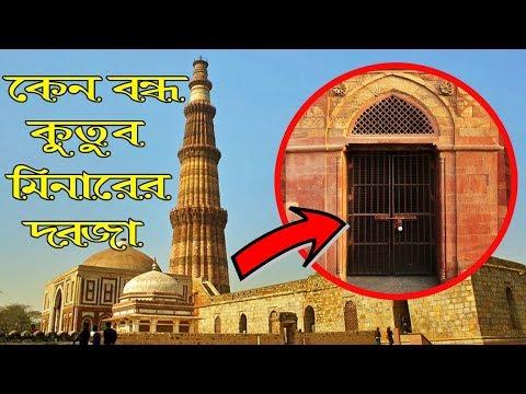 কি রহস্য লুকিয়ে রয়েছে কুতুব মিনারের দরজার পেছনে || Mystery Behind The Sealed Door of Qutub Minar