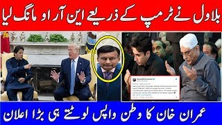 Prime Minister Imran meets US President Trump at White House but PM speech in America Wins The Race