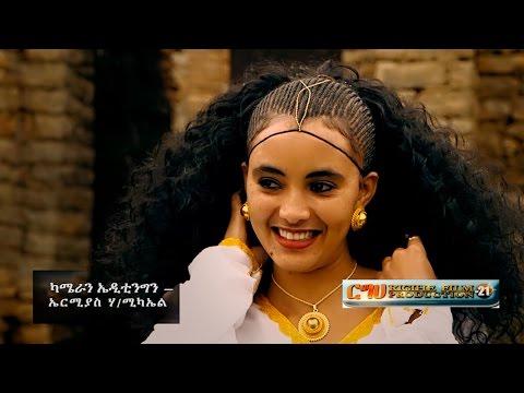Yonas Haile - Fitiwtuw / New Ethiopian Tigrigna Music (Official Video)