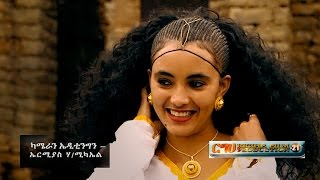 Yonas Haile - Fitiwtuw / New Ethiopian Tigrigna Music (Official Video)